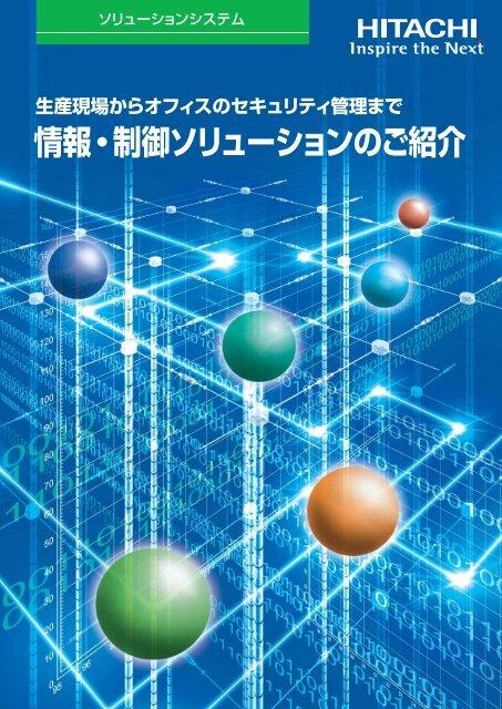 情報・制御ソリューションのご紹介 - 株式会社 日立産機システム
