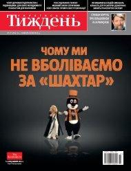 Український тиждень, № 37, 14-20 вересня 2012 рік