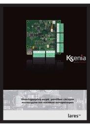 Κατεβάστε τον κατάλογο για Ksenia Lares σε μορφή PDF