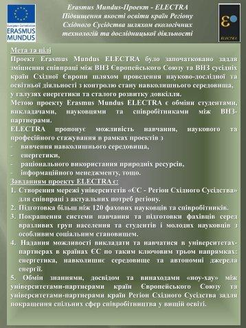 про проект Еразмус Мундус ELECTRA