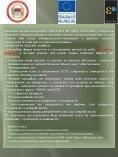 про проект Еразмус Мундус ELECTRA - Page 3