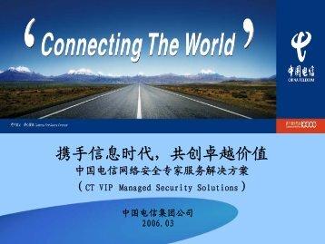 携手信息时代,共创卓越价值 - 国家互联网应急中心