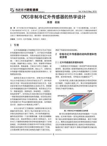 CMOS非制冷红外传感器的热学设计 - 中国科学院深圳先进技术研究院