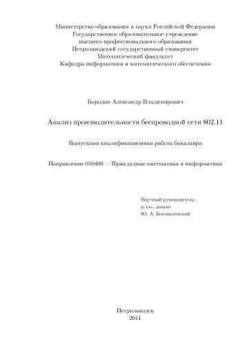 PDF (скомпилированный отчет)