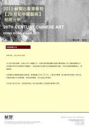 2011 蘇富比香港春拍 - Motif Art Group