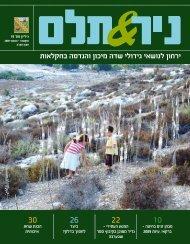 ניר ותלם גיליון מס' 19 - אוקטובר-נובמבר 2009 - ארגון עובדי הפלחה