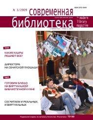№ 3/2009 - Современная библиотека - Литера