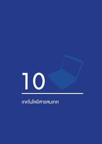 เทคโนโลยีสารสนเทศ - Mahidol University