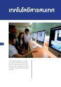 เทคโนโลยีสารสนเทศ - Mahidol University - Page 3