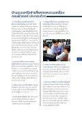 เทคโนโลยีสารสนเทศ - Mahidol University - Page 4
