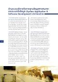 เทคโนโลยีสารสนเทศ - Mahidol University - Page 5
