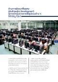 เทคโนโลยีสารสนเทศ - Mahidol University - Page 6