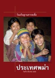 วันอธิษฐานสากลเพื่อ - Christians Concerned for Burma