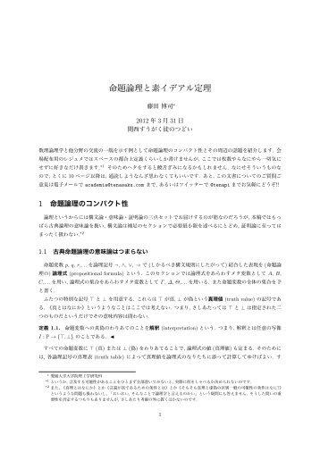 fujita-kwansai-math-notes