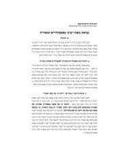 נבואת משה רבינו באספקלריא המאירה - YU Torah Online