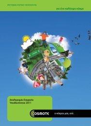 Απολογισμός Εταιρικής Υπευθυνότητας 2011 - Cosmote