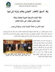 التجاري يختتم زيارته إلى ليبيا