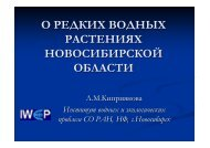о редких водных растениях новосибирской области - Сибирский ...