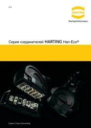Серия соединителей HARTING Han-Eco®