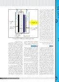 فناوری نانو راهی برای تامین انرژی پاک و پایدار - Page 2
