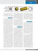 فناوری نانو راهی برای تامین انرژی پاک و پایدار - Page 3