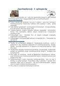 ՈՒշադրությանպակաս - Page 2