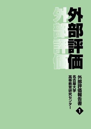 外部評価報告書 全文PDF - 名古屋大学 高等教育研究センター