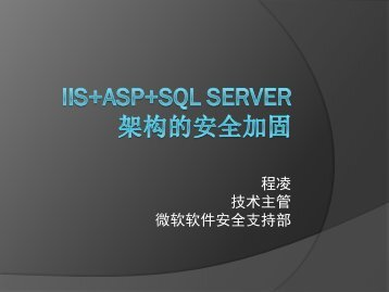 PPT下载 - 2010中国计算机网络安全年会