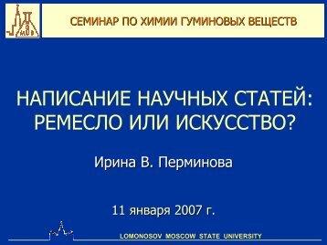 написание научных статей: ремесло или искусство? - Humus.ru