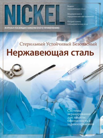 Нержавеющая сталь - Nickel Institute