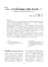 1910 ~ 20 年代釜山府協議会の構成と地方政治(1) - 政策科学部