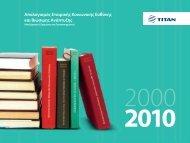 Απολογισμός του 2010