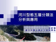 河川型態五層分類法 - 易淹水地區上游集水區地質調查與資料庫建置
