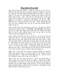 Hindu Samaj Me Maa Ka Sthhaan
