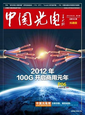2012 年 - 中国国际光电博览会