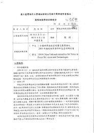 國立臺灣海洋大學補助教師出席國外舉辦國際會議及 - 海洋生物科技及 ...