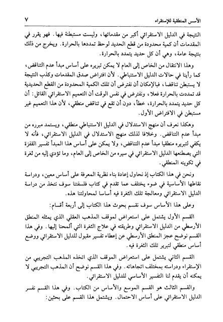 الأسس+المنطقيّة+للإستقراء+-+الشهيد+السيد+محمد+باقر+الصدر