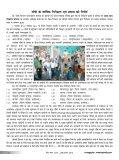 Jan - Bharat Vikas Parishad - Page 4
