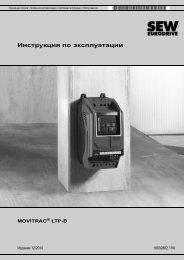 Инструкция по эксплуатации MOVITRAC® LTP-B - SEW-Eurodrive