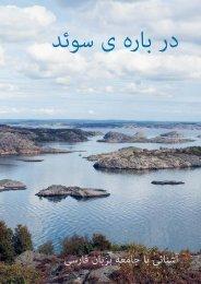 اینجا - Information om Sverige