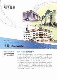 유통 (Overweight) - 한국경제TV