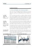 유통 (Overweight) - 한국경제TV - Page 3