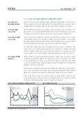 유통 (Overweight) - 한국경제TV - Page 4