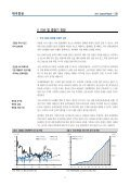 유통 (Overweight) - 한국경제TV - Page 5