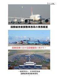 国際線発着調整事務局の業務概要 - Schedule-coordination.jp