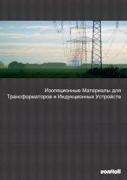 Изоляционные Материалы для Трансформаторов и ... - Von Roll
