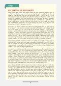 cky O;kikj D;k gS - Media and Rights - Page 5