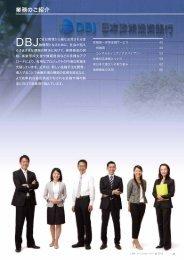業務のご紹介 (PDF:4.8MB) - 日本政策投資銀行