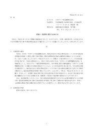 定款の一部変更に関するお知らせ - 日本テレビホールディングス株式会社