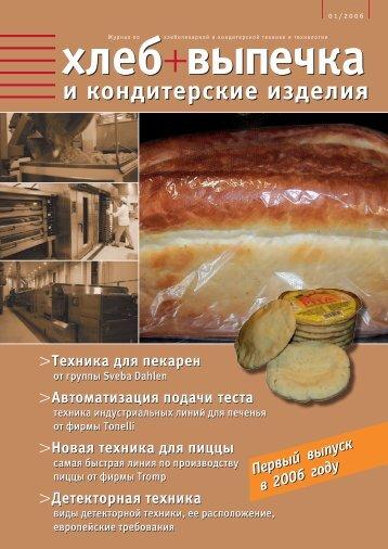 01|2006 - хлеб+выпечка